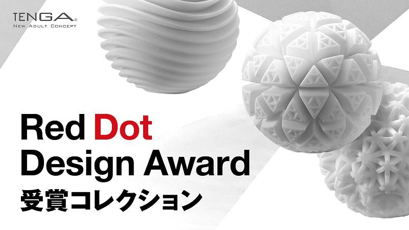 -reddot winner 2021 best of the best 受賞-
