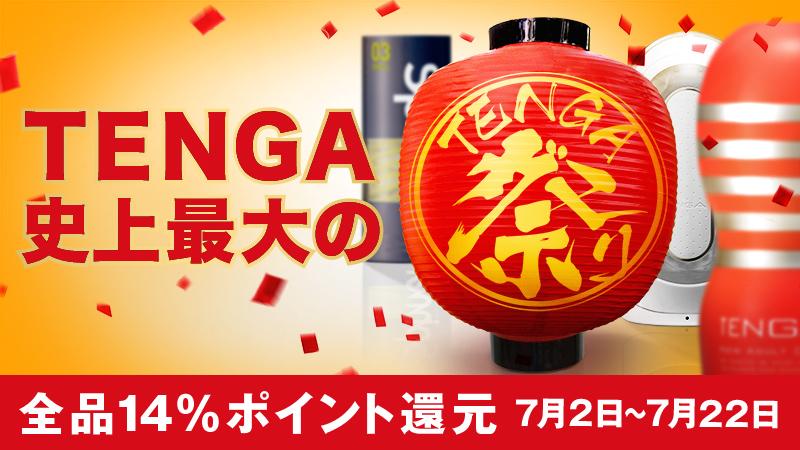 史上最大のTENGA祭り第1弾