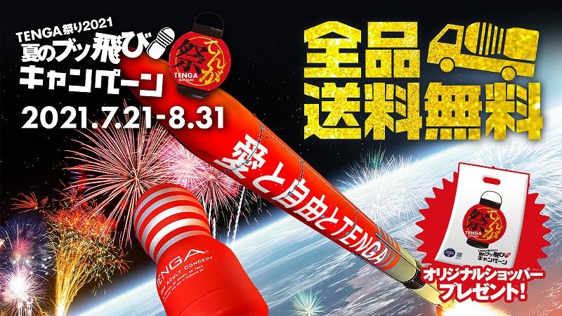 TENGA祭り2021 限定キャンペーン実施中!
