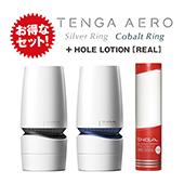 TENGA AERO 2種+HOLE LOTIONセット