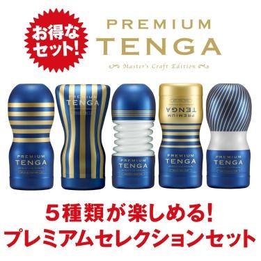 PREMIUM TENGA SELECTION SET