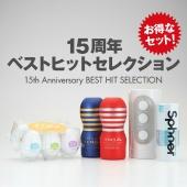 【15周年】ベストヒットセレクション