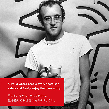 TENGA × Keith Haring SQUEEZE TUBE CUP