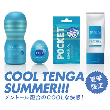 POCKET TENGA BLOCK EDGE SPECIAL COOL EDITION