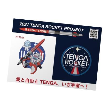 TENGA ROCKET発射記念 EC限定 ツインロケットセット