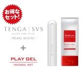 TENGA SVS -PEARL WHITE- + TENGA PLAY GEL NATURAL WETセット