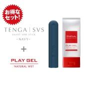 TENGA SVS -NAVY- + TENGA PLAY GEL NATURAL WETセット