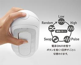 強力なダブルバイブレーションをボタン一つで簡単操作。