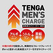 TENGA MEN'S CHARGE 10個セット