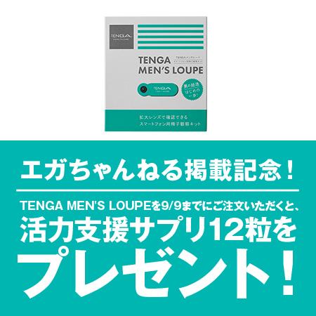 TENGA MEN'S LOUPE