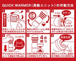 QUICKWARMER(発熱ユニット)の作動方法