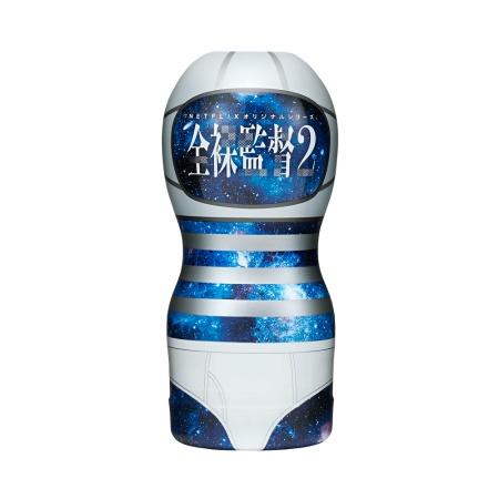 「全裸監督2」コラボレーションカップ