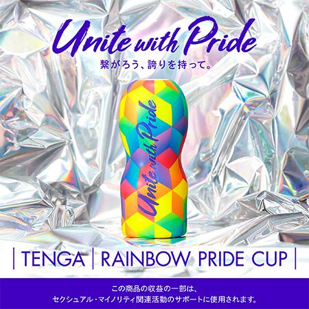 TENGA RAINBOW PRIDE CUP 2020