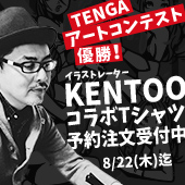 JAMBOWL×TENGA ART CONTEST 2019 COLLABORATION T-SHIRTS