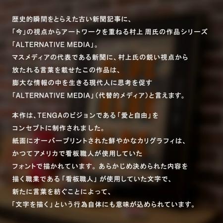 ALTERNATIVE MEDIA【RHAPSODY FOR AFRICA】