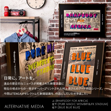 ALTERNATIVE MEDIA【PURE MADIC WEMBLEY&JFK STADIUM】