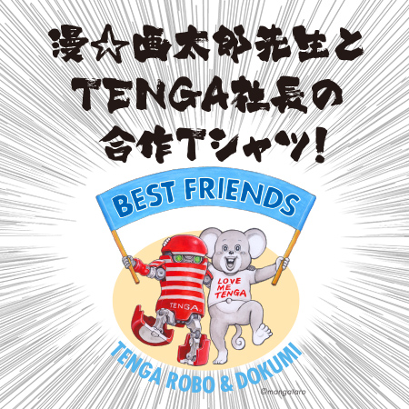 TENGA ROBO&DOKUMI BEST FRIENDS Tee WHITE