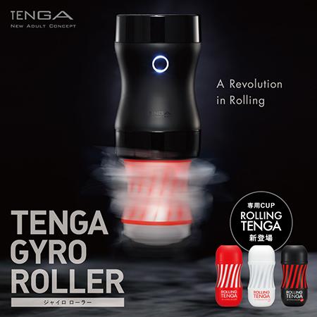ROLLING TENGA GYRO ROLLER CUP HARD