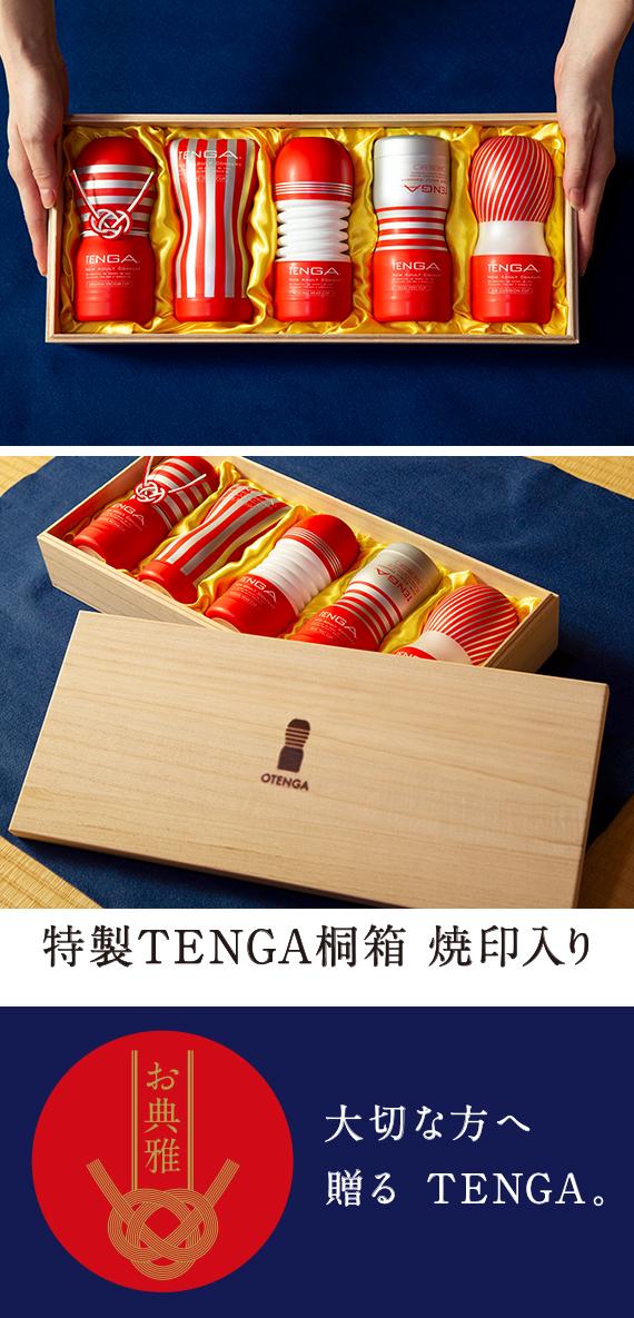特製TENGA桐箱に日頃の想いを込めて