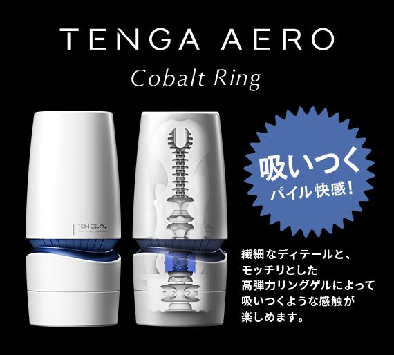 ■Cobalt Ring