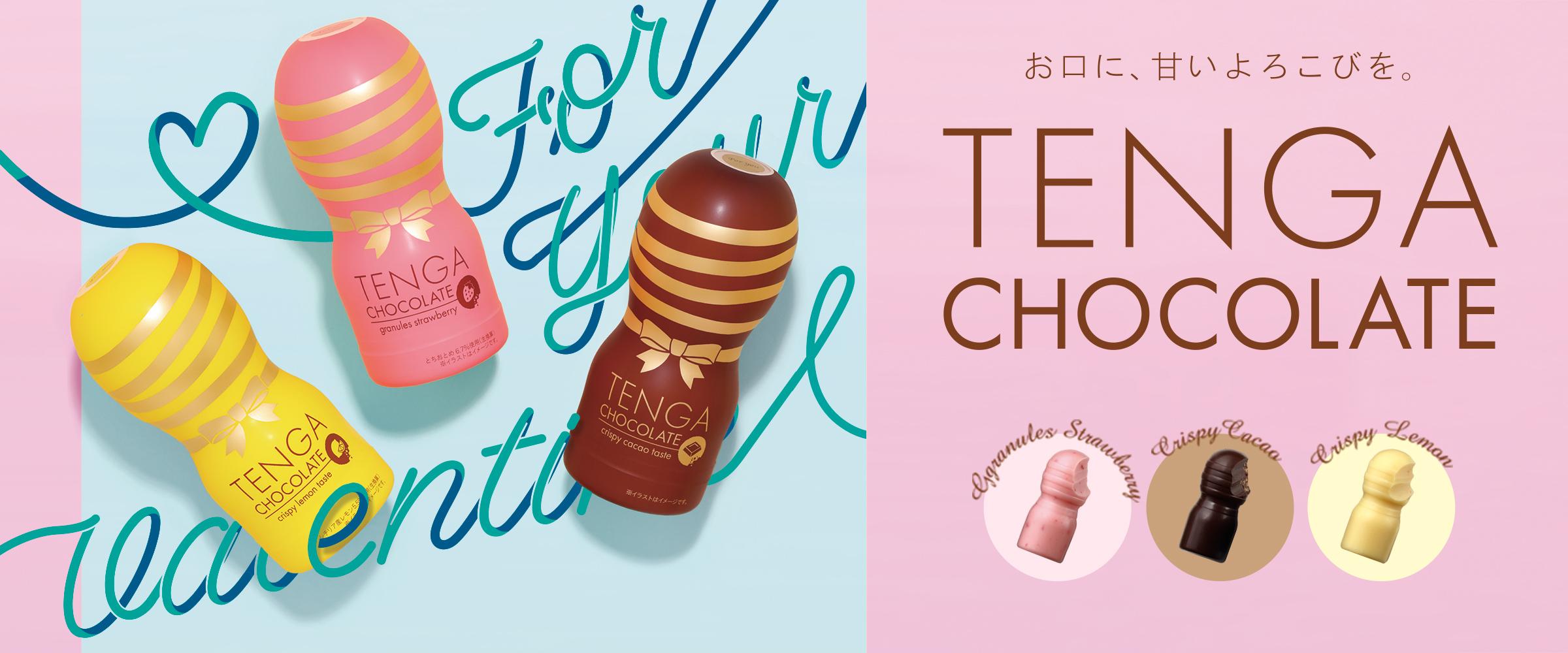 チョコレート特集ページ