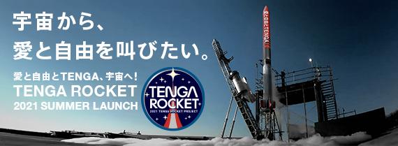 ロケットPJサイト