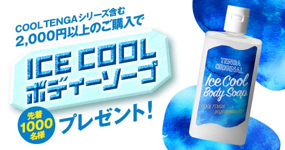 ICE COOLボディソーププレゼント