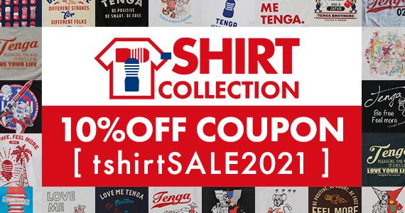 Tシャツコレクション2021夏