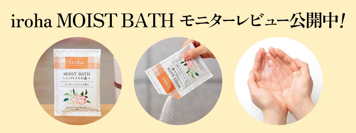iroha MOIST BATH レビュー