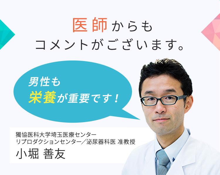 医師からもコメントがございます。
