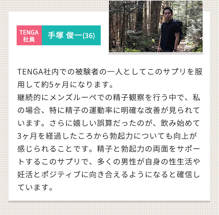 TENGA社員 手塚 俊一(36)
