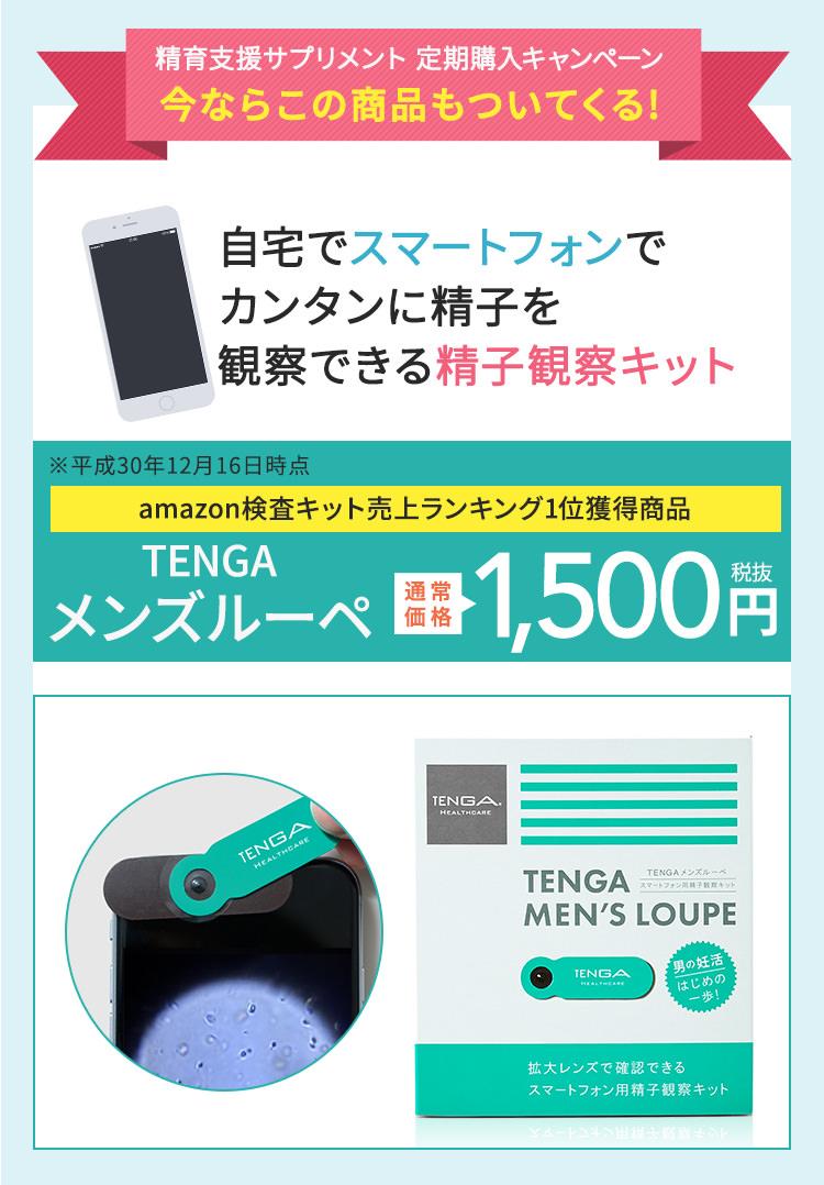 精育支援サプリメント 発売記念キャンペーン 今ならこの商品もついてくる!