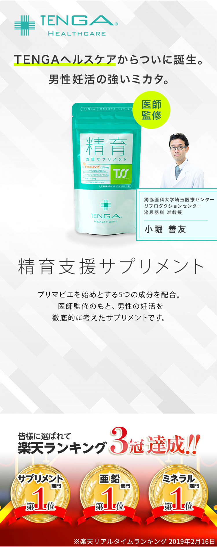 精子を育てる、精子力を取り戻す 男性妊活サポートシリーズ 精育支援サプリメント
