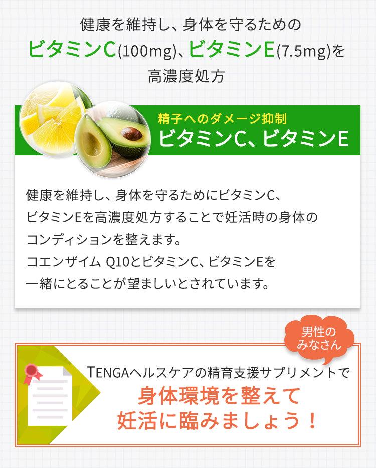 精子の老化を抑制し、身体の酸化を予防するコエンザイムQ10を200mg配合(1日量)