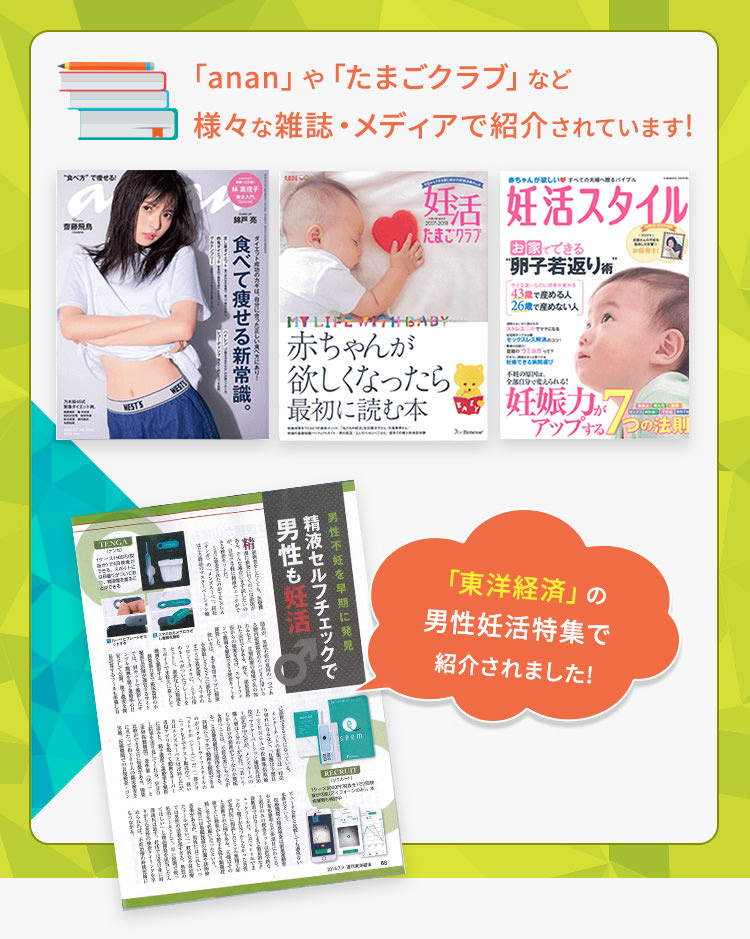 「anan」や「たまごクラブ」など様々な雑誌・メディアで紹介されています!