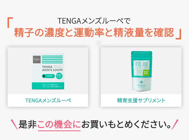 TENGAメンズルーペで精子の濃度と運動率と精液量を確認 + 精育支援サプリメントで精子力を高める