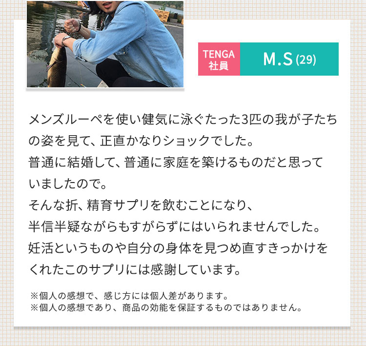 TENGA社員 M.S(29)