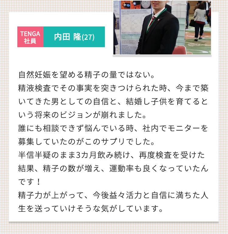 TENGA社員 内田 隆(27)