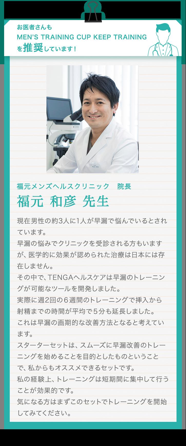 福元メンズヘルスクリニック 院長 福元和彦先生