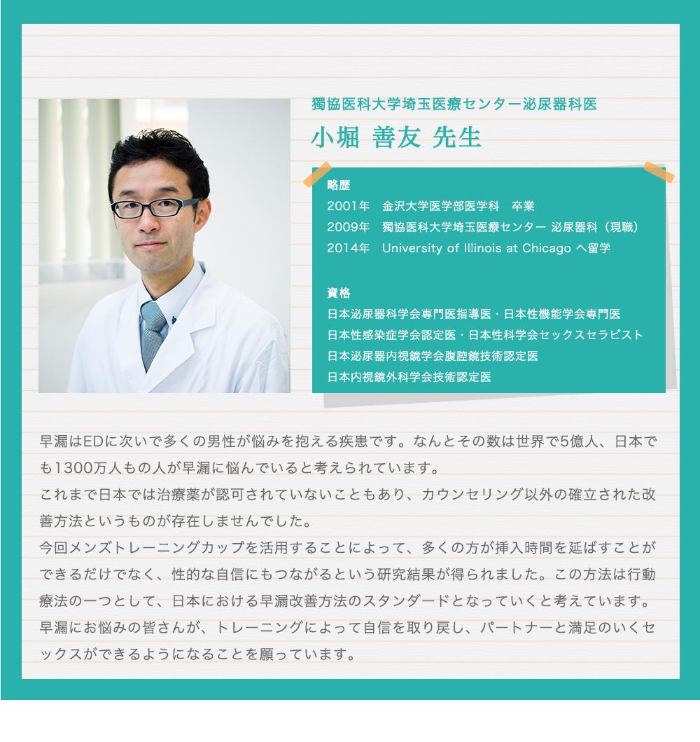 獨協医科大学埼玉医療センター泌尿器科医 小堀 善友 先生