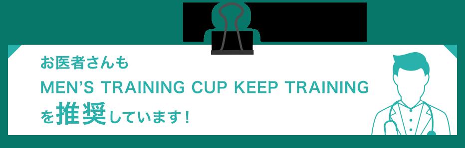 お医者さんもMEN'S TRAINING CUP KEEP TRAININGを推奨しています!